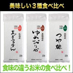 お米 広島産 あきろまん + 北海道産 ゆめぴりか + 山形...
