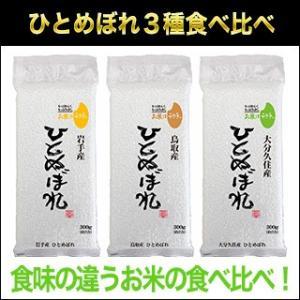 お米 岩手産 ひとめぼれ + 鳥取産 ひとめぼれ + 大分久...