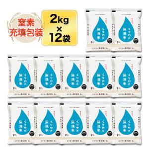 無洗米 くりやの無洗米 24kg (2kg×12袋) 令和元年産(2019年)