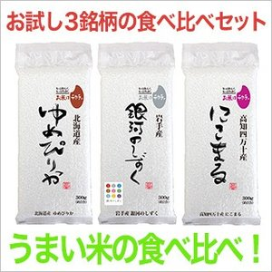 お米 北海道産ゆめぴりか + 四万十産にこまる + 岩手県産...