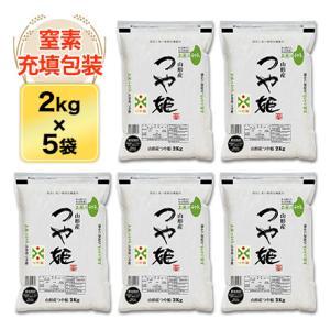 お米 10kg 山形県産 つや姫 白米 2kg×5袋 特別栽...