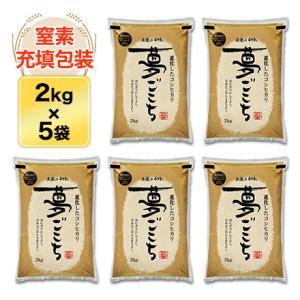 送料無料 お米 白米 玄米 石川県産 夢ごこち 10kg 2kg×5袋 特別栽培 平成29年 2017年|okomekuriya