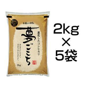 送料無料 お米 白米 玄米 石川県産 夢ごこち 10kg 2kg×5袋 特別栽培 平成29年 2017年|okomekuriya|02