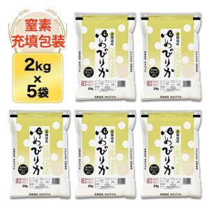 お米 北海道産 ゆめぴりか 10kg (2kg×5袋) 送料...