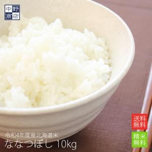 29年度 お米 10kg ななつぼし 北海道産 送料無料 北...