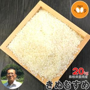 米 20kg 玄米 島根県雲南産 きぬむすめ 石原公夫 令和2年産|okomeno1009