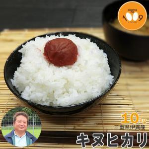 米 新米 10kg 白米 三重県伊賀産 キヌヒカリ ヒラキフ...