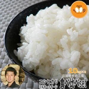 米 食べ比べ 玄米 20kg 滋賀県東近江産 コシヒカリ ミルキークイーン 令和2年産 西村農産 okomeno1009