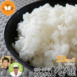 米 お米のせんきゅう食べ比べセット 玄米 20kg (10kg×2) 滋賀県東近江産 ミルキークイーン 西村農産 みずかがみ 諏訪一男 令和2年産 okomeno1009