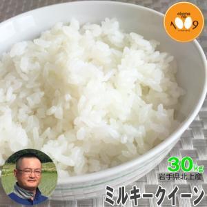 新米予約 30kg 玄米 岩手県北上産 ミルキークイーン 旭農園 令和3年産 特別栽培米(減農薬)|okomeno1009