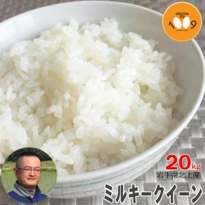 新米予約 20kg 玄米 岩手県北上産 ミルキークイーン 旭農園 令和3年産 特別栽培米(減農薬)|okomeno1009