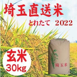 とれたてのお米です。 埼玉県では   早く収穫できる早生品種も多く作られています。 生産者直のお米で...
