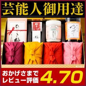 ※送料無料※ 十二単シリーズがOMOTENASHI Selection金賞受賞! 芸能人御用達 京の...