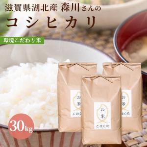 滋賀県湖北産 森川さんのコシヒカリ 30kg(平成29年度産...