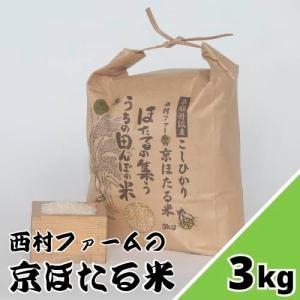 西村ファームの京ほたる米「3kg」 令和3年度新米!|okoshiyasukyoto