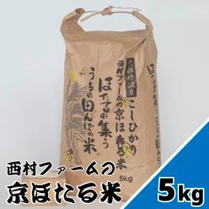 西村ファームの京ほたる米「5kg」 令和3年度新米!|okoshiyasukyoto
