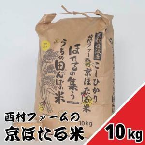 西村ファームの京ほたる米「10kg」令和3年度新米!|okoshiyasukyoto