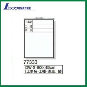 工事用 ホワイトボード DW-2 「工事名・工種・側点」 縦 450×600mm シンワ 77333 oktools