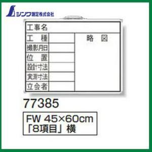 工事用 ホワイトボード 「 8項目 」 横 450×600mm シンワ 77385 oktools