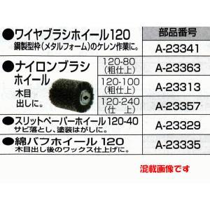 マキタ ナイロンブラシホイール 120-100 (粗仕上) A-23313|oktools