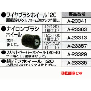 マキタ ナイロンブラシホイール 120-80 (粗仕上) A-23363|oktools