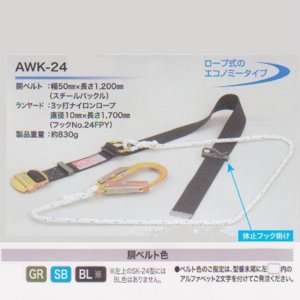 タイタン 安全帯 ロープ式スタンダード AWK-24 サンコー株式会社|oktools