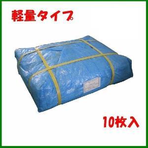 ブルーシート 軽量タイプ(1000#) 2間×3間 呼寸法:約3.6m×約5.4m 10枚入  送料無料(沖縄等離島を除く)