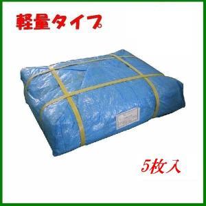 ブルーシート 軽量タイプ(1000#) 3間×4間  呼寸法:約5.4×約7.2m  5枚入  送料無料(沖縄等離島を除く)