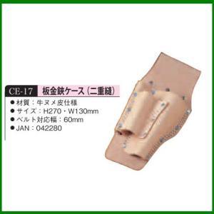 板金鋏ケース (二重縫) CE-17 KOZUCHI 株式会社コヅチ oktools