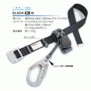 タイタン 安全帯 リーロックEVO EL504 ベルト色:黒 サンコー株式会社|oktools