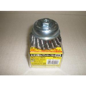 ナニワ ヒネリ型カップワイヤブラシ 鋼線 外径75mm×ネジ径M10 PG-0011|oktools