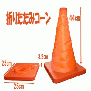 折りたたみコーン 高さ:44cm スポーツに!|oktools