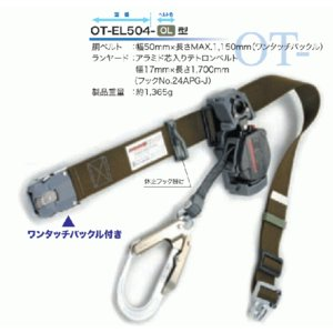 タイタン 安全帯 リーロックEVO OT-EL504 ワンタッチバックル付 ベルト色:黒 サンコー株式会社|oktools