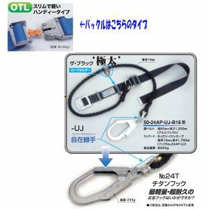 タイタン 安全帯 THE BLACK OTL-24AP-UJ-B16 極太 ワンタッチバックル 自在継手 スチールフック|oktools