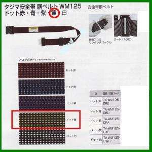 タジマ 安全帯 胴ベルト WM125 ドット黄 TA-WM125-DYE タジマ TJMデザイン|oktools