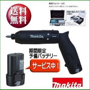 【送料無料! 予備バッテリーサービス】マキタ充電式ペンインパクトドライバー TD021DSB  ボディーカラー 黒|oktools