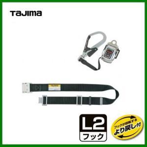 タジマ安全帯 TR150L2ワンタッチベルトセット TR150L2-WB|oktools