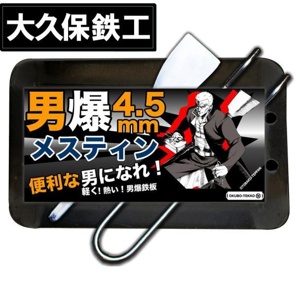 2. 男爆鉄板「メスティン専用【4.5mm厚軽量鉄板】」