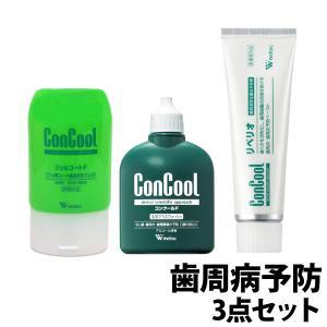 コンクール ジェルコートF90g コンクールF100ml リペリオ80g 歯周病予防セット メール便...