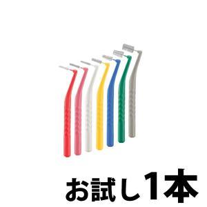 歯間ブラシ お試し ライオンDENT.EX歯間ブラシ×1本|okuchi
