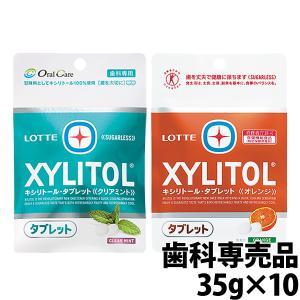 キシリトールタブレット オレンジ/クリアミント 35g ×10袋 メール便送料無料