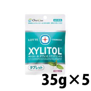 キシリトールタブレット オレンジ/クリアミント 35g  ●虫歯の原因にならない甘味料キシリトールを...