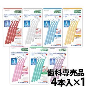 歯間ブラシ サンスター ガム・歯間ブラシL字型 4本入×1個|okuchi