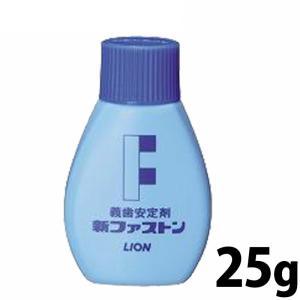 ライオン 新ファストン25g(義歯安定剤)