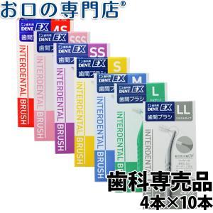 ライオン DENT.EX 歯間ブラシ 4本入×10個  確かな品質と7サイズのラインナップで、あらゆ...