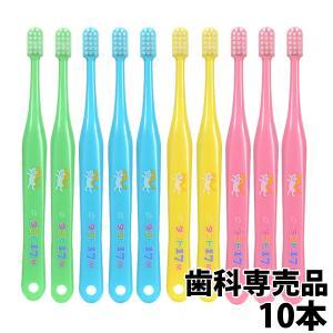 タフト17(ミディアム) 子ども用歯ブラシ ×10本セット + 艶白 子ども用歯ブラシ ×1本(色は...
