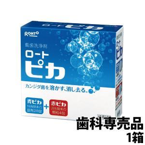 松風 ロート ピカ(義歯洗浄剤)