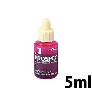 ジーシー(GC) プロスペック 歯垢染色液 5ml