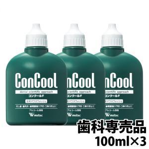 コンクールF 100ml 3個 + 艶白ツイン歯ブラシ(MS) 1本付き(色はおまかせ)   あすつ...