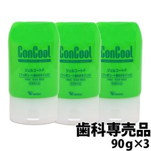 ジェルコートF 90g 3個 + 艶白ツイン歯ブラシ(MS) 1本(色はおまかせ) をお付けします。...